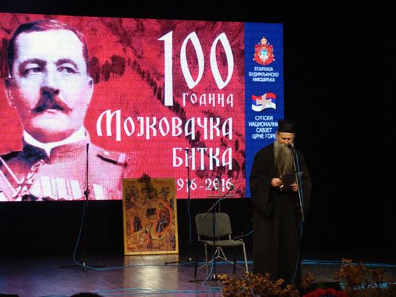 Свечаном Академијом прослављена стогодишњица знамените Мојковачке битке